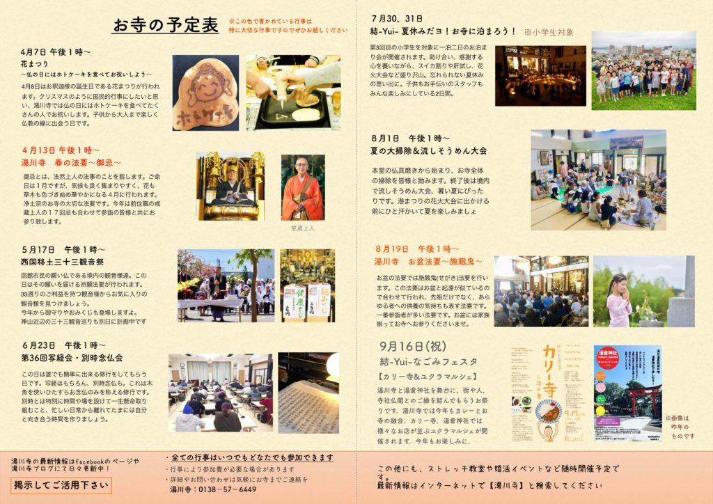 湯川寺ブログ お寺の予定表1