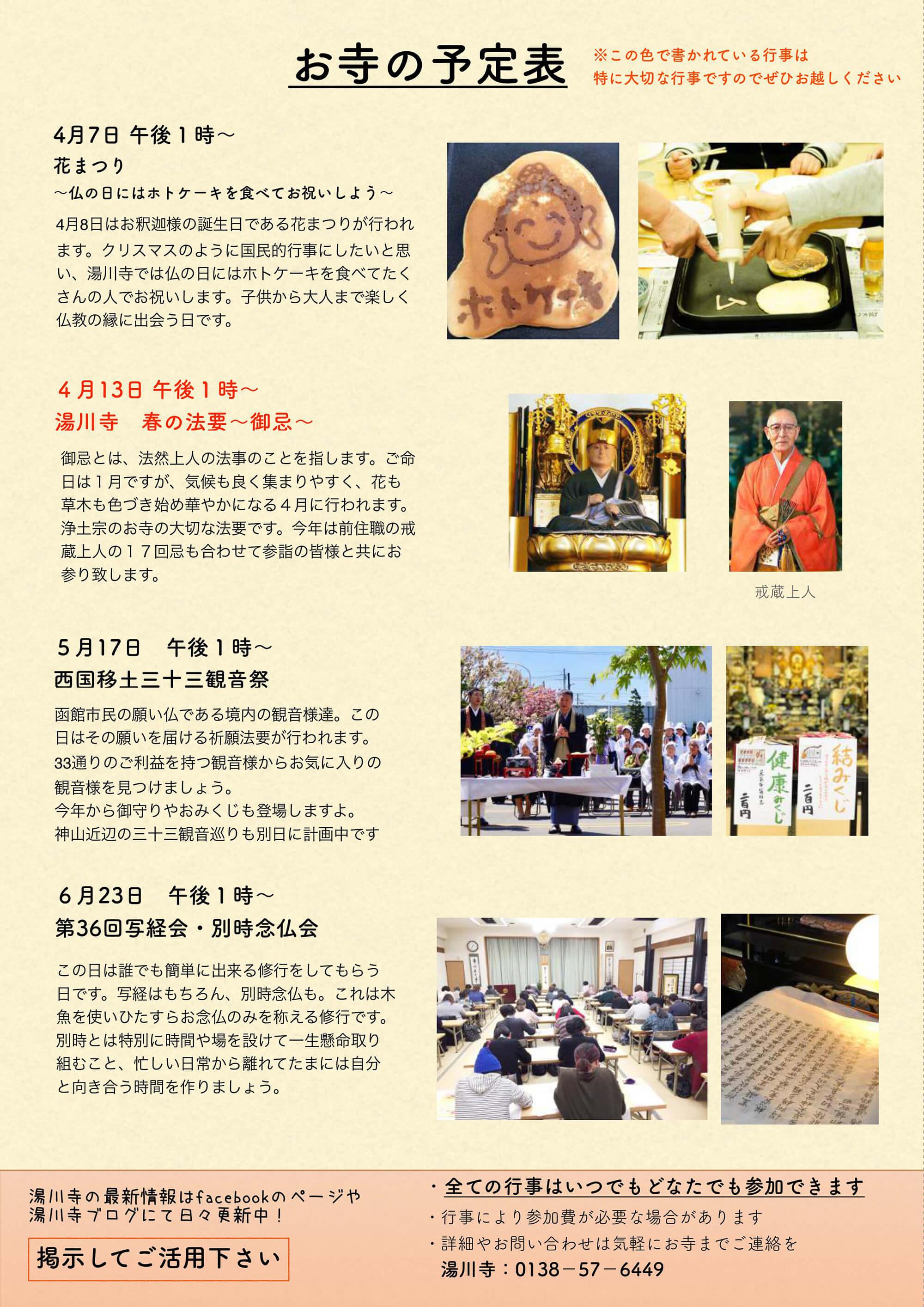 平成31〜令和元年度 お寺の予定表1