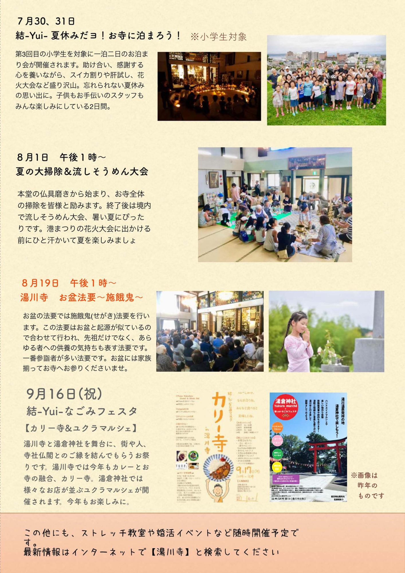 平成31〜令和元年度 お寺の予定表
