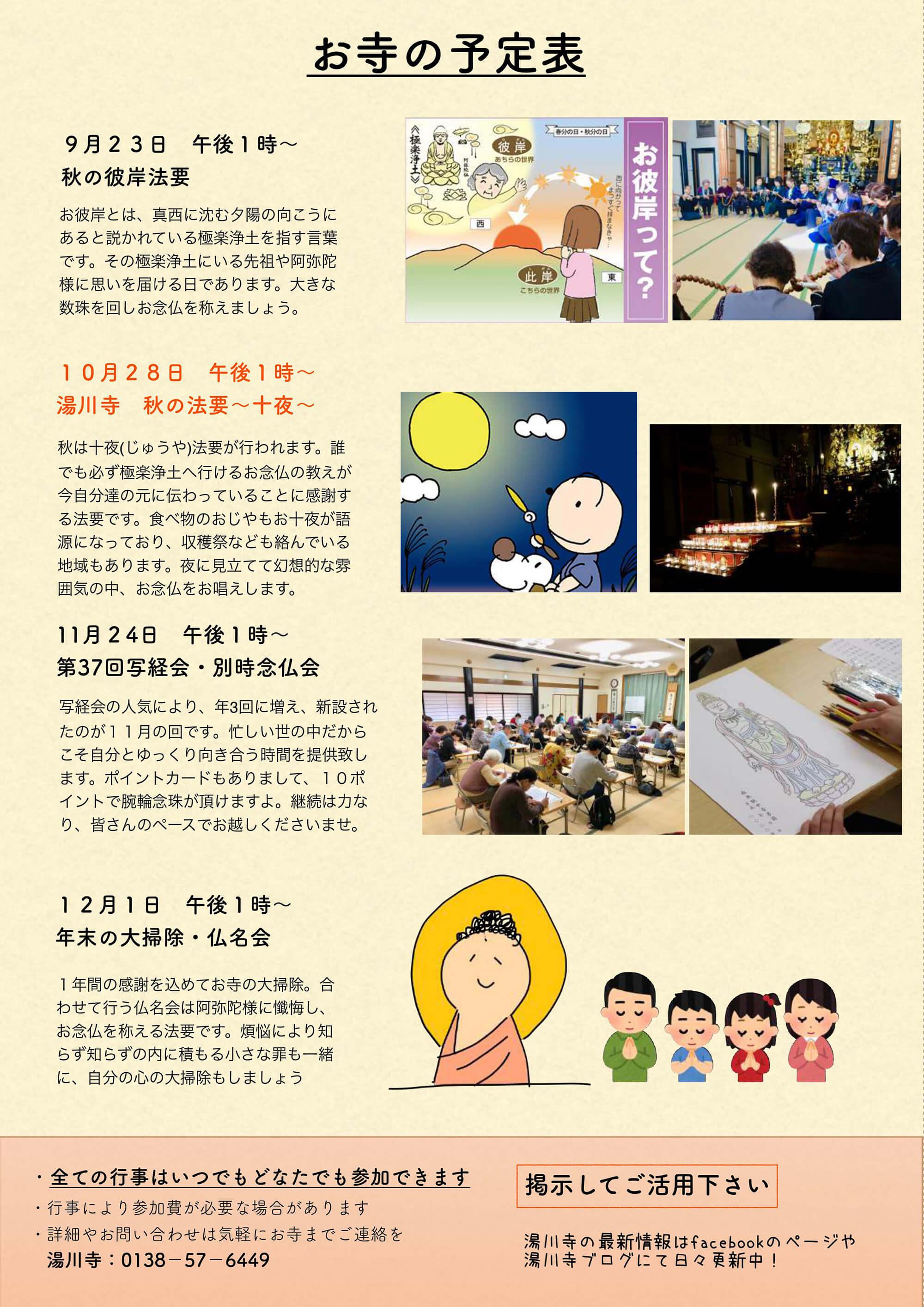 平成31〜令和元年度 お寺の予定表3