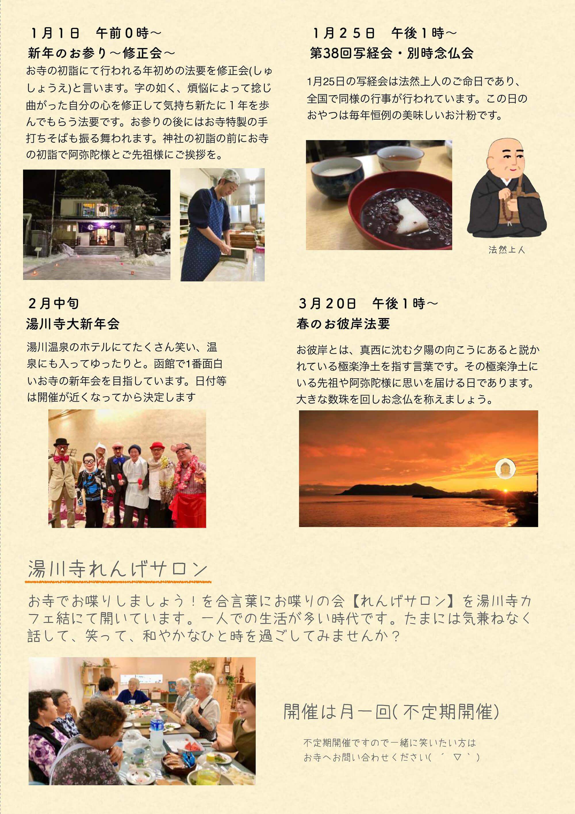 平成31〜令和元年度 お寺の予定表4