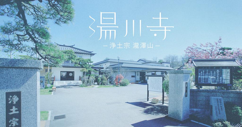 北海道 函館 湯川町のお寺 湯川寺