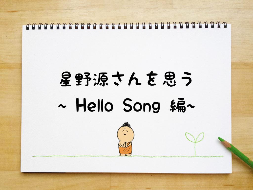 ハローソング